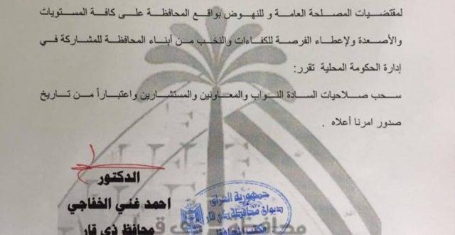 محافظ ذي قار أحمد الخفاجي يصدر قرارا بسحب الصلاحيات من نائبيه ومعاونيه ومستشاريه