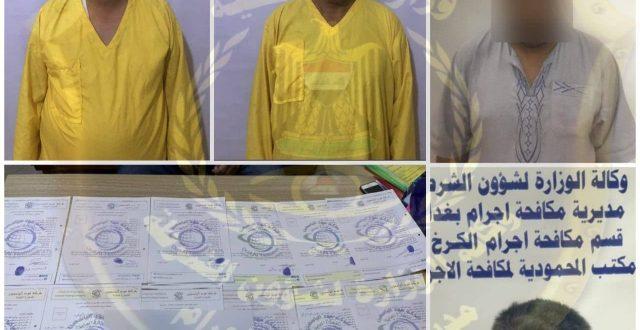 إجرام بغداد تقبض على متهمين اثنين بالقتل وآخرين ينتحلان صفة موظفين
