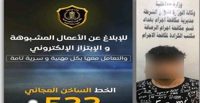مكافحة الإجرام تقبض على متهم سرق 33 ألف دولار و20 مليون دينار ومسدسين في بغداد