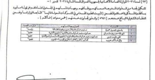 """وزارة الكهرباء تشكل لجنة لتثبيت العقود القدامى """"وثيقة"""""""