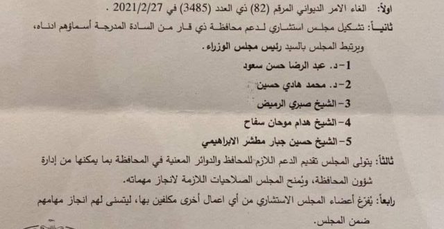 بالوثيقة.. اسماء المجلس الاستشاري لدعم محافظة ذي قار