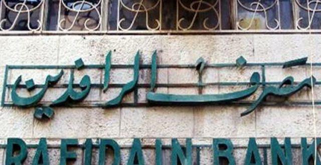 مصرف الرافدين يعلن عن زيادة نسبة فائدة الودائع الثابتة للمواطنين المودعين اموالهم في المصرف