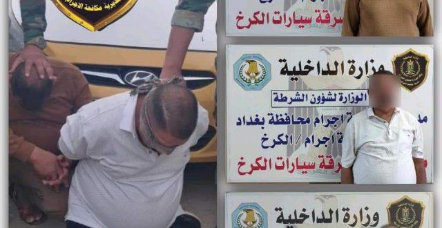 إجرام بغداد تلقي القبض على عصابة متخصصة بسرقة السيارات
