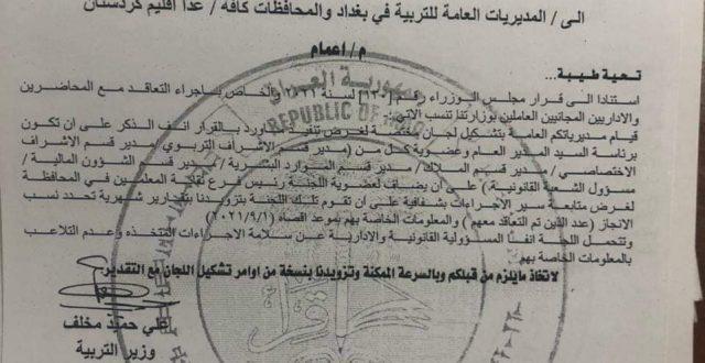 وزير التربية يوجه بتشكيل لجان للتعاقد مع المحاضرين وفق قرار مجلس الوزراء