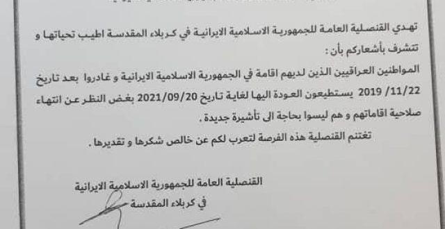 بالوثيقة القنصلية الايرانية امكانية عودة العراقيين المقيمين من دون تأشيرة