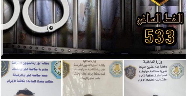 اجرام بغداد: القبض على متهمين أثنين بالقتل وآخر بتجارة الأعضاء البشرية