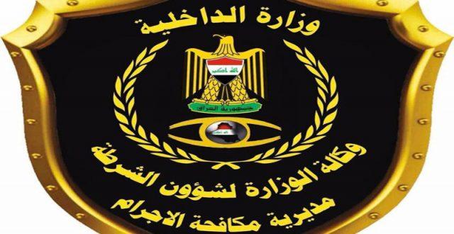 القبض على عصابة متخصصة بالنصب والاحتيال في بغداد