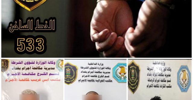 إجرام بغداد تقبض على متهمين اثنين بالقتل وآخر بالتسليب