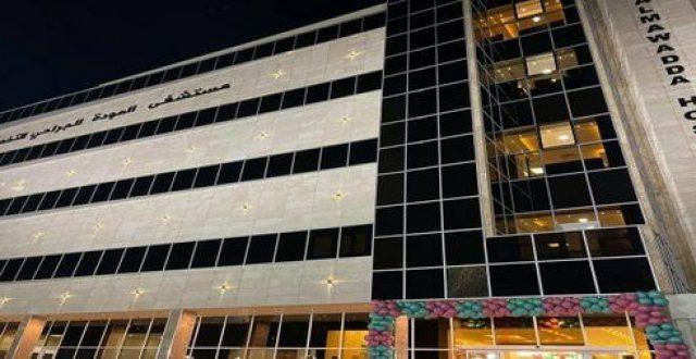 افتتاح مستشفى تخصصي سعة 50 سريراً في البصرة