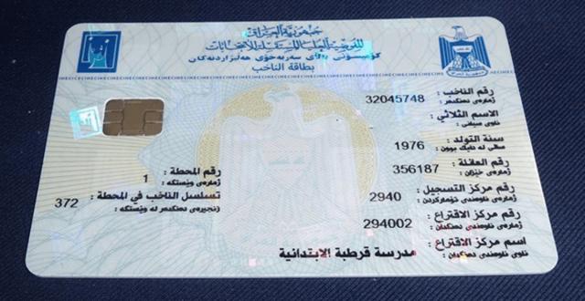 مفوضية الانتخابات تحدد آخر موعد لتحديث البطاقة البايومترية