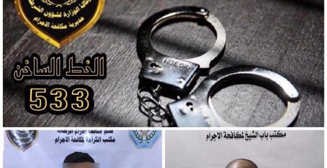 إجرام بغداد تقبض على متهم بالخطف وآخر بسرقة ١٠ ملايين دينار
