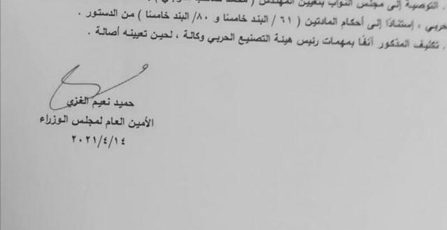 بالوثيقة: مجلس الوزراء يكلف السيد محمد صاحب الدراجي بمهام رئيس هيئة التصنيع الحربي وكالة