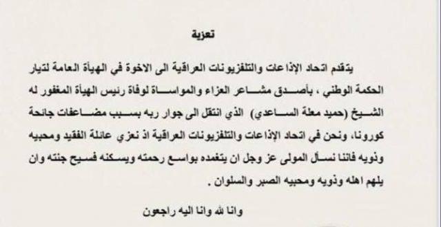 اتحاد الاذاعات والتلفزيونات العراقية يعزي برحيل الشيخ الساعدي