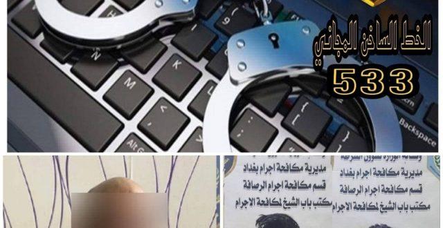 القبض على عصابة ابتزاز الكتروني توهم المواطنين بتعيينهم في إحدى الأجهزة الأمنية المهمة