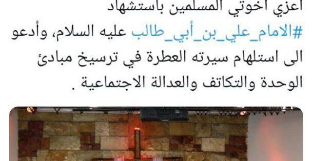 وزيرة الهجرة تعزي باستشهاد الإمام علي (ع) وتدعو لاستلهام سيرته العطرة في ترسيخ العدالة الاجتماعية