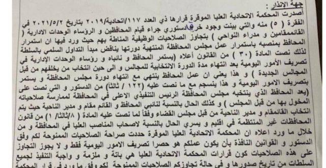بالوثيقة الكربولي يتوعد حكومة الانبار بالملاحقة القانونية