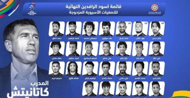 قائمة منتخبنا الوطني النهائية للتصفيات المشتركة المؤهلة إلى كأس آسيا وكأس العالم في قطر