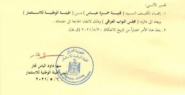 انهاء تكليف السيد قتيبه حمزة عباس من منصب مدير مكتب رئيس الهيئة الوطنية للاستثمار واعادته الى مجلس النواب