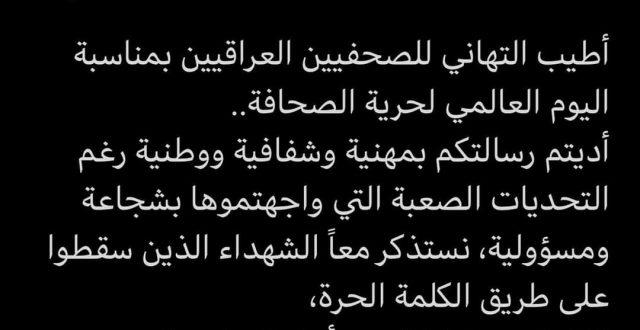 الكاظمي في تغريدة على حسابه في تويتر : أطيب التهاني للصحفيين العراقيين بمناسبة اليوم العالمي لحرية الصحافة