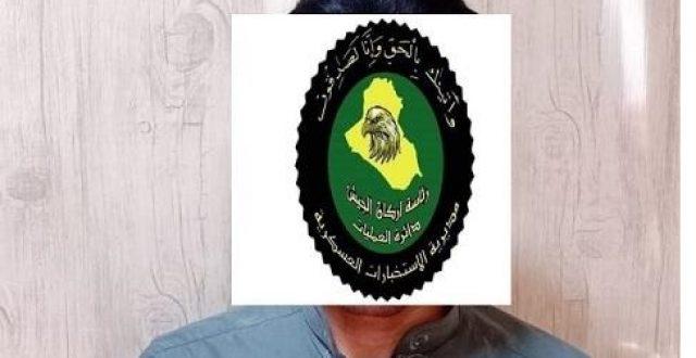 الإطاحة بمسؤول تجهيزات أوكار داعش في جزيرة الحضر
