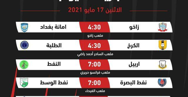 اليوم .. 5 مباريات في ختام  الجولة الحادية والثلاثين من دوري الكرة الممتاز