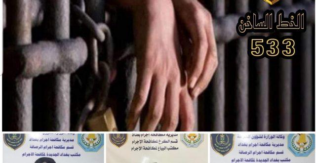 اجرام بغداد: القبض على عدد من المتهمين بقضايا متنوعة