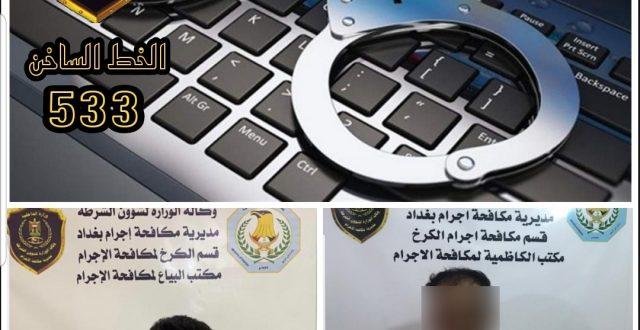 إجرام بغداد تقبض على متهمين مطلوبين للقضاء