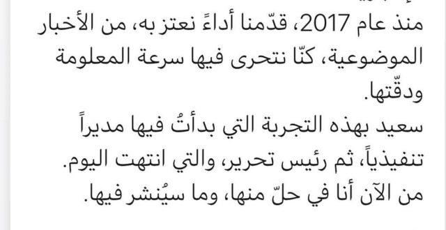 استقالة جماعية لكادر تحرير وكالة بغداد اليوم