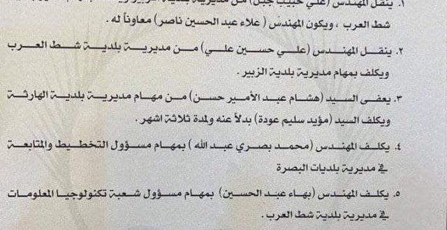 بالوثيقة.. محافظ البصرة يجري تغييرات واسعة لمدراء بلدية المحافظة