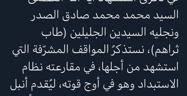 رئيس الجمهورية: الشهيد الصدر قدم أنبل صور التضحية والفداء من أجل الحرية