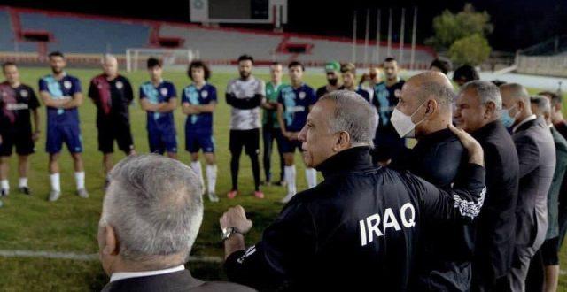 عشية مباراة ايران.. الكاظمي يخصص مكافأة لأسود الرافدين ويصدر توجيهاً لدرجال
