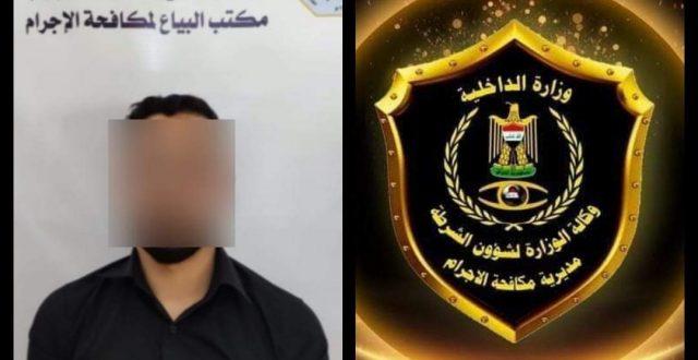 إجرام بغداد: القبض على عدد من  المطلوبين بينهم متهم محكوم غيابيا بالسجن لمدة عشر سنوات
