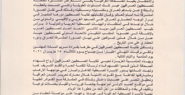 نقابة الصحفيين العراقيين تحتفل بالذكرى 152 لعيد الصحافة العراقية وتستقبل المهنئين صباح يوم غد الثلاثاء في مقرها