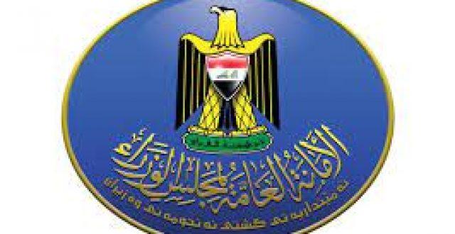 مجلس الوزراء يُوافق على مشروع قانون معهد إعداد مفوضي الشرطة