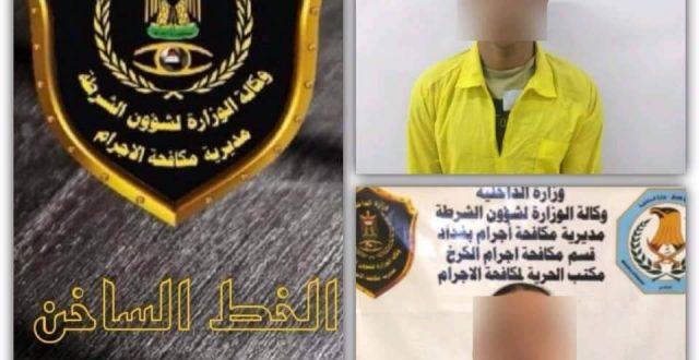 إجرام بغداد :القبض على متهم بالتسليب وآخر بسرقة مبلغ 42 الف دولار