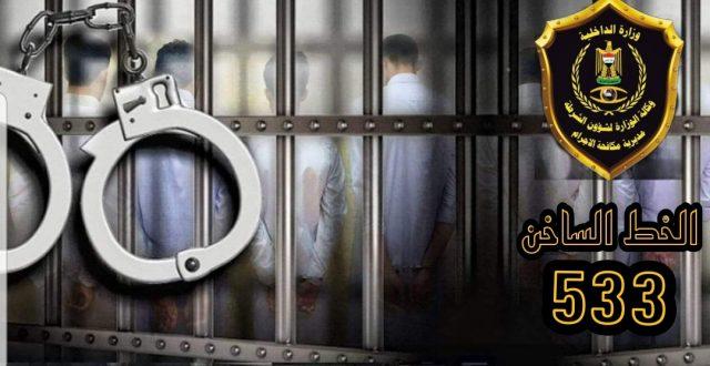 اجرام بغداد تلقي  القبض على متهمين اثنين بالقتل