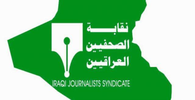 نقابة الصحفيين: حظر مواقع بعض القنوات العراقية كشف زيف ادعاء امريكا بدعم حرية التعبير