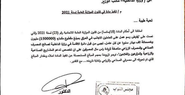بالوثيقة.. اللجنة المالية توجه كتاباً إلى وزارة الداخلية لفرض رسوم على العمال الاجانب
