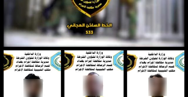 مكافحة اجرام بغداد تلقي القبض على عصابة للسرقة