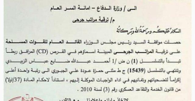 الوثيقة.. رئيس مجلس الوزراء يوافق على ترقية 15 الف جريحاً من الجيش العراقي