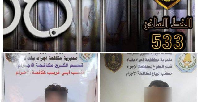 إجرام بغداد: القبض على متهم بالقتل وآخر بسرقة ١٠ ملايين دينار