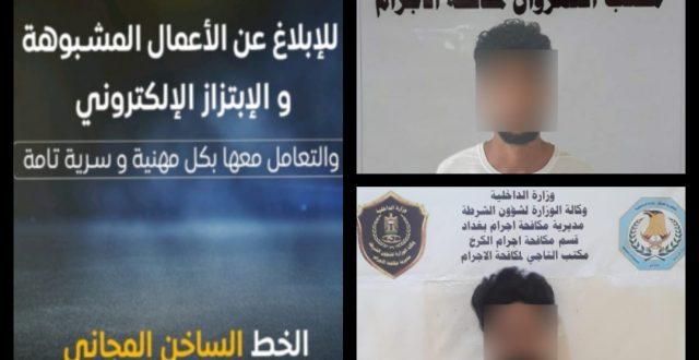 مكافحة الإجرام القبض على متهم بالابتزاز الالكتروني وآخر بالسرقة في بغداد