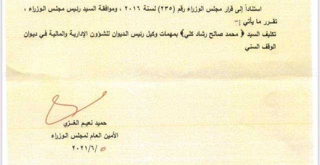 مجلس الوزراء يكلف محمد صالح رشاد بمهام وكيل رئيس الديوان للشؤون الإدارية والمالية في ديوان الوقف السني