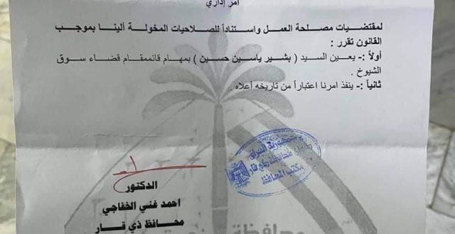 """محافظ ذي قار يعين قائممقام جديد لقضاء سوق الشيوخ """"وثيقة"""""""