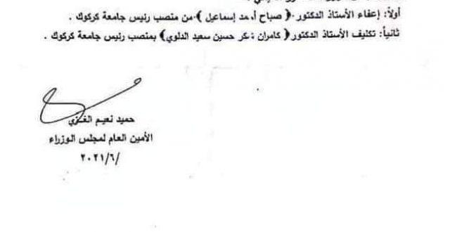 بالوثيقة.. مجلس الوزراء يوافق على اكمال مشروع تأسيس شركة النفط الوطنية العراقية