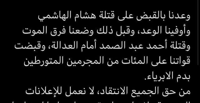 الكاظمي: وعدنا بالقبض على قتلة الهاشمي واوفينا الوعد