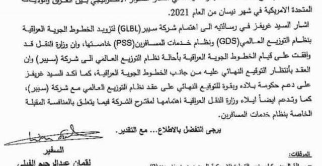 وزير أمريكي يكشف: النقل العراقية وافقت على إحالة بيع تذاكر الطيران إلى إحدى شركاتنا