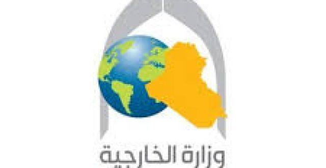 الخارجية العراقية تعزي بوفاة 71 مدنياً إثر تحطم طائرة روسية