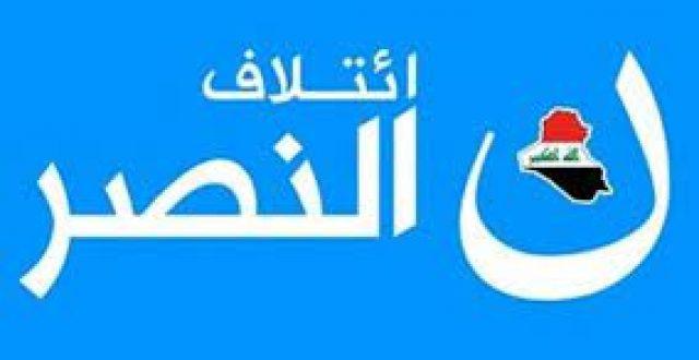ائتلاف النصر يعلق على استمرار اغتيال الناشطين