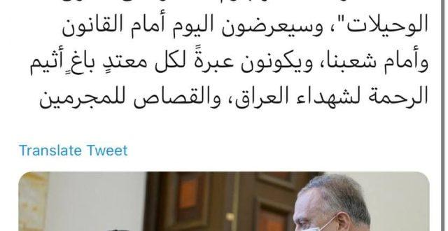 """الكاظمي يعلن اعتقال الشبكة الإرهابية التي خططت ونفّذت الهجوم على """"سوق الوحيلات"""""""